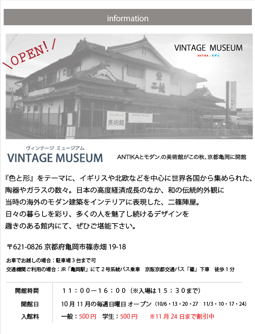1909museum_info1